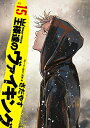 【中古】王様達のヴァイキング (1-19巻 全巻) 全巻セット コンディション(
