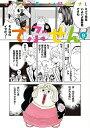 【中古】でぶせん (1-9巻 全巻) 全巻セット コンディション(良い)