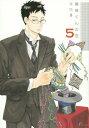 【中古】関根くんの恋 (1-5巻 全巻) 全巻セット コンディション(良い)