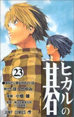 ヒカルの碁 (1-23巻 全巻) 全巻セット