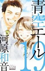 青空エール (1-19巻 最新刊) 全巻セット