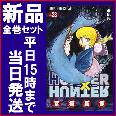 HUNTER×HUNTER ハンター×ハンター (1-33巻 最新刊) 全巻セット