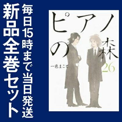 ピアノの森 (1-26巻 全巻) 全巻セット