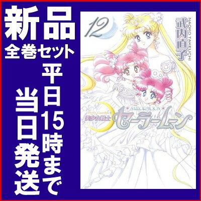 美少女戦士セーラームーン [新装版] (1-12巻 全巻) 全巻セット