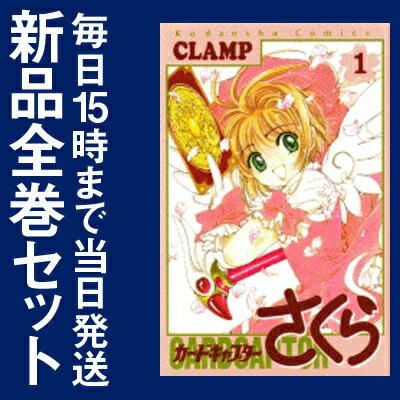 カードキャプターさくら (1-12巻 全巻) 全巻セット