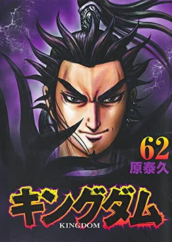 キングダム (1-46巻 最新刊) 全巻セッ...