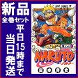 【在庫あり/即出荷可】【新品】ナルト NARUTO (1-72巻 全巻) 全巻セット_定番人気商品