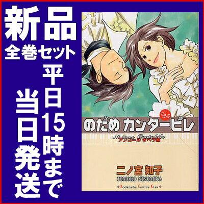 のだめカンタービレ (1-25巻 全巻) 全巻セット