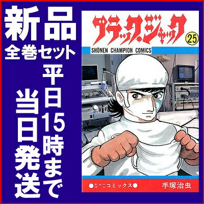 ブラック・ジャック (1-25巻 全巻) 全巻セット