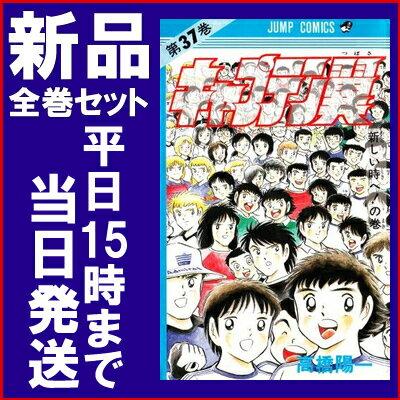 キャプテン翼 (1-37巻 全巻) 全巻セット