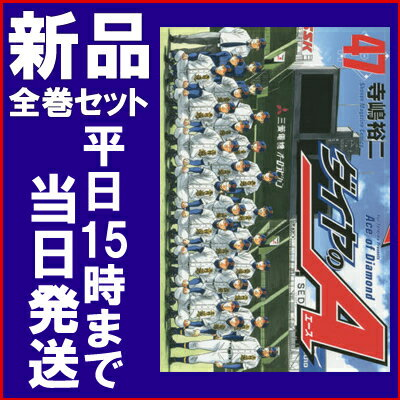 ダイヤのA ダイヤのエース (1-47巻 最新刊) 全巻セット