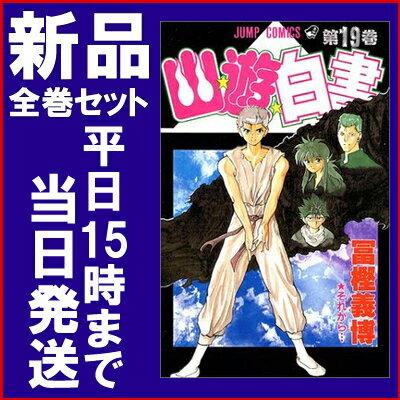 幽遊白書 [新書版] (1-19巻 全巻) 全巻セット