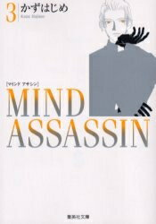 [中古]MIND ASSASSIN心理·asashin[文庫版](1-3卷)全卷安排_狀態(好)