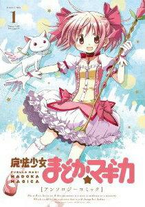 【torrent】【漫画】魔法少女まどか☆マギカ アンソロジーコミック 第01巻[zip]