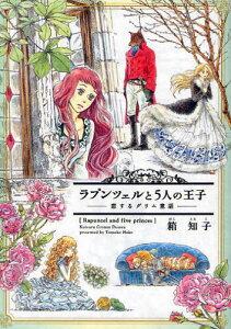 送料無料!ポイント5倍!!【送料無料!ポイント5倍!!】ラプンツェルと5人の王子-恋するグリム童話-