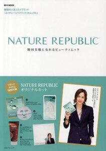 送料無料!ポイント2倍!!【書籍】NATURE REPUBLIC 韓国美肌になれるビューティムック05P26Jan12