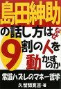 送料無料!ポイント2倍!!【書籍】島田紳助の話し方はなぜ9割の人を動かすのか 常識ハズレのマネ