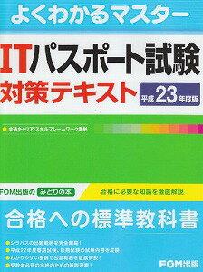 【書籍】ITパスポート試験対策テキスト平成23年度版