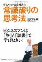 送料無料!ポイント2倍!!【書籍】ライフネット生命社長の常識破りの思考法