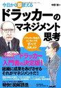 【書籍】今日から即使えるドラッカーのマネジメント思考