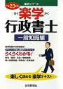 送料無料!ポイント2倍!!【書籍】楽学行政書士平成23年版一般知識