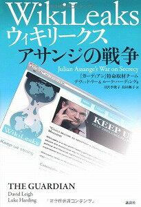【書籍】WikiLeaksウィキリークスアサンジの戦争
