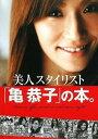 【書籍】美人スタイリスト「亀恭子」の本