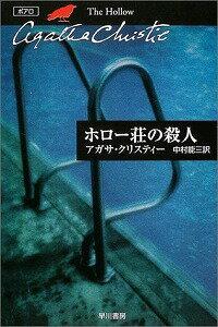 送料無料!ポイント2倍!!【書籍】ホロー荘の殺人
