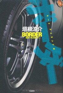 送料無料!!【書籍】ボーダー ヒートアイランド4 / 漫画全巻ドットコム【SW1212_40KPT】