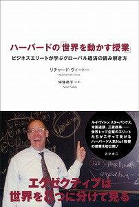 送料無料!ポイント2倍!!【書籍】ハーバードの「世界を動かす授業」