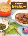 【書籍】濱田美里のおうちカレー