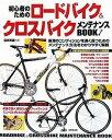 【書籍】初心者のためのロードバイク&クロスバイクメンテナンスBOOK