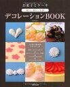 【書籍】お菓子とケーキ絞り・飾り・生地デコレーションBOOK