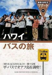 送料無料!ポイント2倍!!【書籍】地球の歩き方リゾート323ハワイバスの旅05P27Oct11