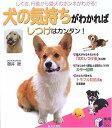 送料無料!ポイント2倍!!【書籍】犬の気持ちがわかればしつけはカンタン!05P21Feb12