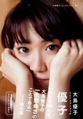 送料無料!ポイント2倍!!【書籍】大島優子1stフォトブック 『優子』【07Nov11P】
