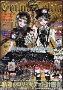 送料無料!ポイント2倍!!【書籍】ゴシック&ロリータバイブル Vol.41