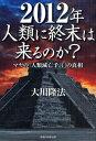 送料無料!ポイント2倍!!【書籍】2012年人類に終末は来るのか? マヤの「人類滅亡予言」の真