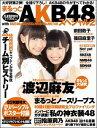送料無料!ポイント2倍!!【書籍】FLASH増刊 まるっとAKB48 2 with SKE48&NMB48&SDN48&HKT4...