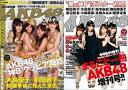 送料無料!ポイント2倍!!【書籍】AKB48×週刊プレイボーイ (週刊プレイボーイ増刊) セット (...