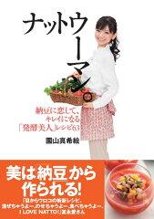 送料無料!ポイント2倍!!【書籍】ナットウーマン。: 納豆でやせる、キレイになる「発酵美人」...