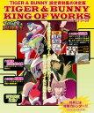 送料無料!ポイント5倍!!【書籍】TIGER & BUNNY KING OF WORKS【予約:2012年6月29日発売予...