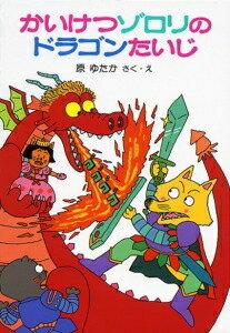 [庫存有,發貨/馬上可][新貨][兒童兒童書]kaiketsu佐羅再no龍taiji-kaiketsu佐羅再系列1