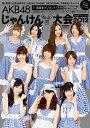 1,500円以上お買上げで送料無料!!【書籍】AKB48 じゃんけん大会公式ガイドブック2012 / 漫画...