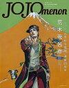 1,500円以上お買上げで送料無料!!【書籍】JOJOmenon / 漫画全巻ドットコム【20Jul12P】