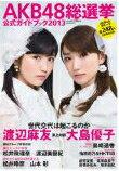 1,500円以上お買上げで送料無料!!【書籍】AKB48 総選挙公式ガイドブック2013