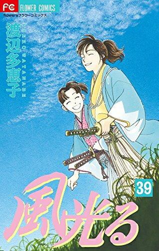 風光る (1-39巻 最新刊) 全巻セット