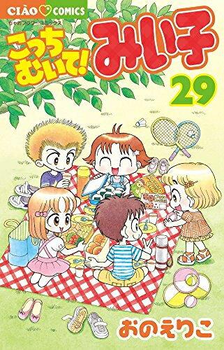 こっちむいて!みい子 (1-29巻 最新刊) 全巻セット