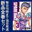 【在庫あり/即出荷可】【新品】弱虫ペダル SPARE BIKE (1-3巻 最新刊) 全巻セット