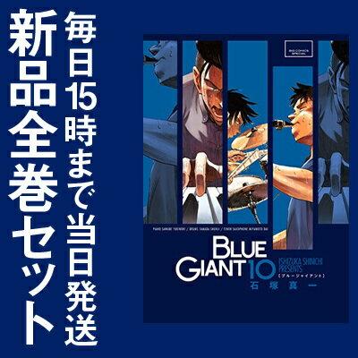 BLUE GIANT (1-10巻 全巻) 全巻セット